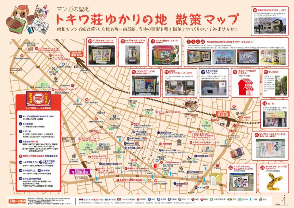 トキワ荘周辺地図