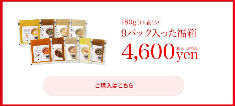 スープストックトーキョー福箱4600円