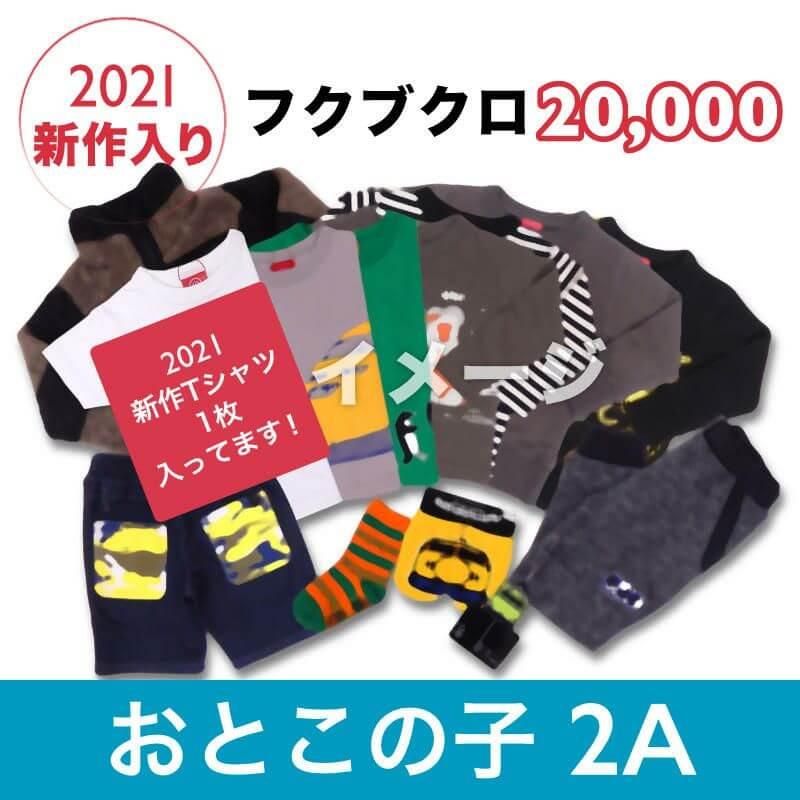 オジコ男の子20000円福袋