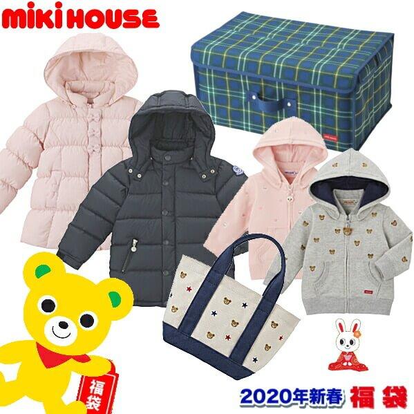 ミキハウス2020福袋