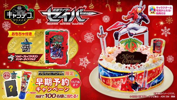 バンダイ仮面ライダーケーキ