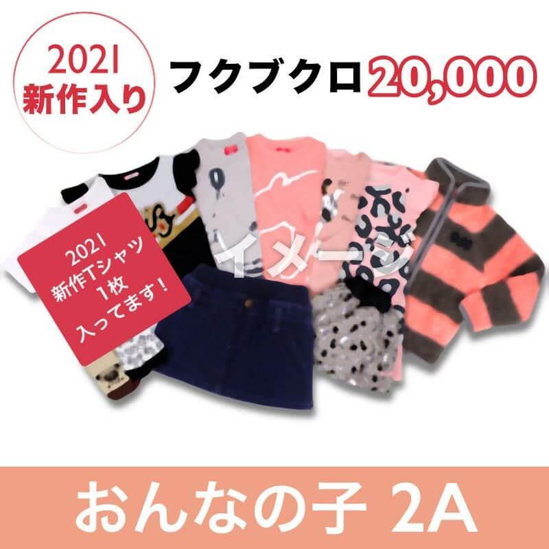オジコ女の子福袋20000円