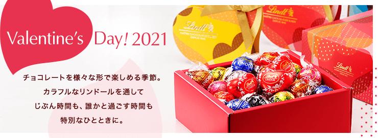 リンツバレンタイン2021