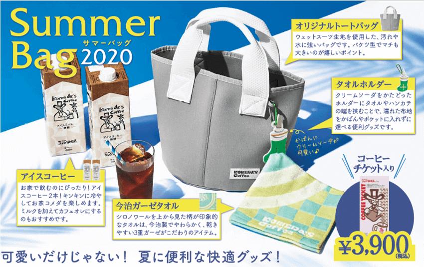 コメダ夏の福袋2021