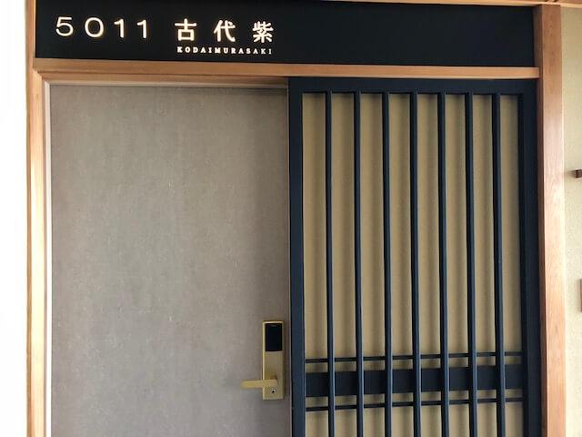 松乃碧客室入口