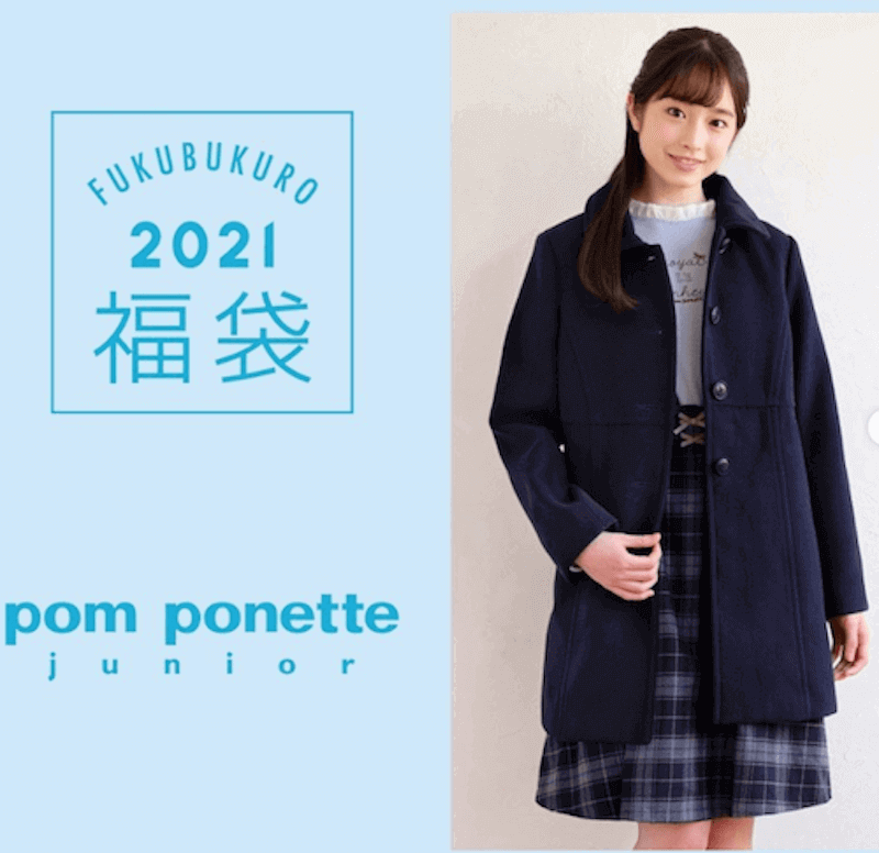ポンポネット2021