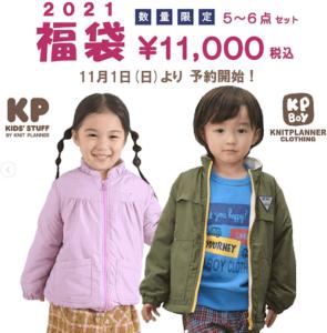 KP福袋2021
